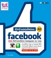 เปิดร้านออนไลน์ Facebook