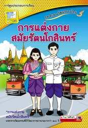 การแต่งกายสมัยรัตนโกสินทร์ ชุดสืบสานวัฒนธรรมไทย