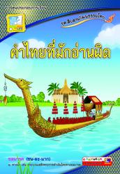 คำไทยที่มักอ่านผิด ชุดสืบสานวัฒนธรรมไทย