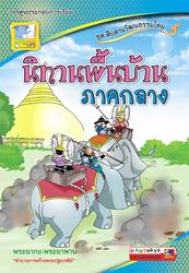 นิทานพื้นบ้านภาคกลาง ชุดสืบสานวัฒนธรรมไทย