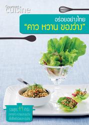 คาว หวาน ของว่าง อร่อยอย่างไทย