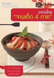 อาหารไทยจานเด็ด 4 ภาค