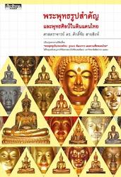 พระพุทธรูปสำคัญและพุทธศิลป์ในดินแดนไทย