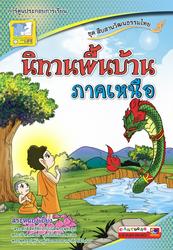 นิทานพื้นบ้านภาคเหนือ ชุดสืบสานวัฒนธรรมไทย