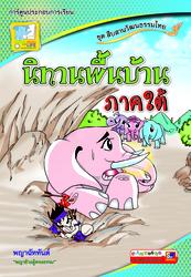 นิทานพื้นบ้านภาคใต้ ชุดสืบสานวัฒนธรรมไทย