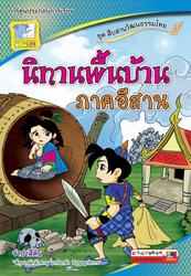 นิทานพื้นบ้านภาคอีสาน ชุดสืบสานวัฒนธรรมไทย