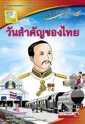 วันสำคัญของไทย ชุดสืบสานวัฒนธรรมไทย