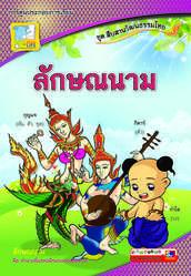 ลักษณนาม ชุดสืบสานวัฒนธรรมไทย