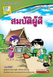 สมบัติผู้ดี ชุดสืบสานวัฒนธรรมไทย