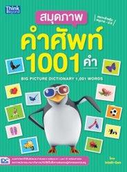 สมุดภาพคำศัพท์ 1001 คำ