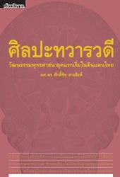 ศิลปะทวารวดี :วัฒนธรรมพุทธศาสนายุคแรกเริ่มในดินแดนไทย