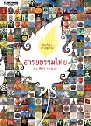 อารยธรรมไทย