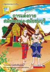 การแต่งกายสมัยไทยมุง-สมัยธนบุรี ชุดสืบสานวัฒนธรรมไทย