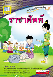 ราชาศัพท์ ชุดสืบสานวัฒนธรรมไทย