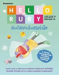 Hello Ruby 3: Expedition to th Internet ท่องโลกกับอินเทอร์เน็ต